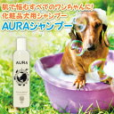 AURA オーラ シャンプー 250ml 【ペット用/犬用/...