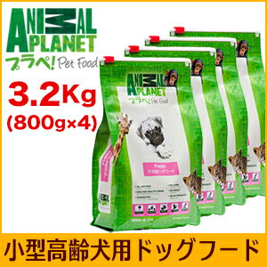 長生きと健やかな消化吸収をサポートアニマルプラネット(プラペ) 小型高齢犬用 チキン&ラ...