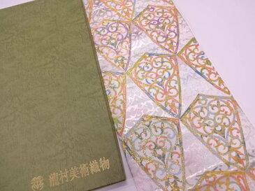 q新品 龍村美術織物 たつむら製 飛鳥宝冠錦袋帯(未仕立て)