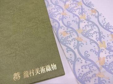 龍村美術織物 たつむら製 波上千鳥文夏用袋帯(未仕立て)【q新品】
