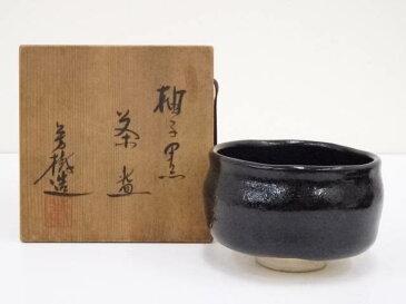 瀬戸焼 杉浦芳樹造 柚子黒茶碗