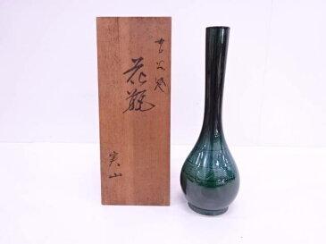 九谷焼 実山造 緑釉花花瓶【1819OFF】【バーゲン】