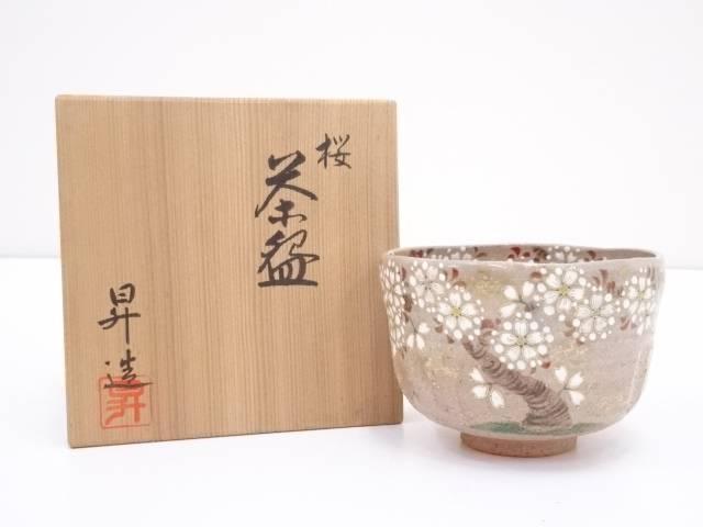 京焼 昇造 色絵桜茶碗