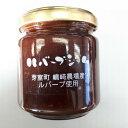 【保存料・着色料・香料不使用】北海道十勝産ルバーブジャム220g