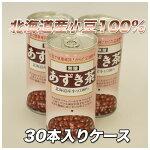 無糖【あずき茶】175g30本入りケース
