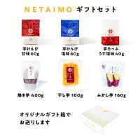 【NETAIMO】国産NETAIMOギフトセット[焼き芋/芋けんぴ(甘味/塩)/芋ちっぷ/干し芋/ふかし芋]【200104】