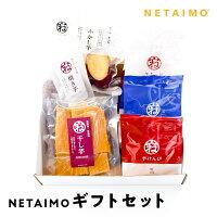 国産NETAIMOギフトセット[焼き芋/芋けんぴ(甘味/塩)/芋ちっぷ/干し芋/ふかし芋]