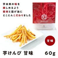 国産芋けんぴ3種ギフトセット(甘味/塩/青のり)60g×3袋4セット