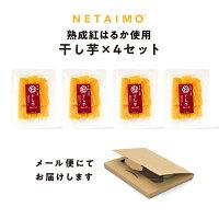 国産紅はるか使用干し芋100g×4袋