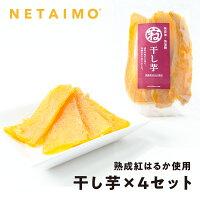 【楽天SALE対象商品10%OFF】【NETAIMO】国産 紅はるか使用 干し芋 100g×4袋【304719】