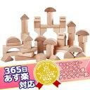 365日あす楽★代引・送料無料★つみき50ピース ブリオ BRIO木製玩具 知育玩具 積み木 おもちゃ...