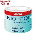 NIOI-POI ニオイポイ*におわなくてポイ共通専用カセット(3個入)【アップリカ(Aprica)】[おむつ トイレ ケアグッズ おむつ用品]