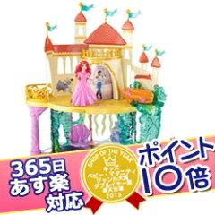 365日あす楽★代引・送料無料★アリエル すてきなお城 ディズニープリンセス Disney Princess ...