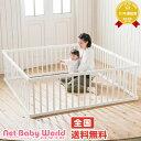 楽天送料無料 木製ベビーサークル123 8枚セット(ホワイト)オリジナル