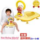 アンパンマン 2WAY 幼児用補助便座 おしゃべり付 アガツマ AGATSUMAおまる 補助便座