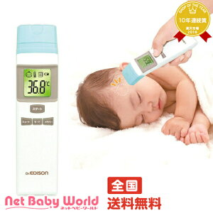 ★送料無料★ エジソンの体温計 Pro エジソン EDISON 温度計 赤ちゃん 体温計 非接…