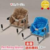 ママ割メンバー更にポイント5倍 COOL KIDS ワンタッチチェア エンドー Endoベビーチェア 補助椅子 テーブルチェア