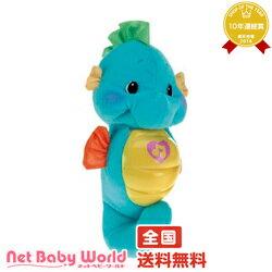 タツノオトシゴ フィッシャー プライス おもちゃ オルゴールメリー 赤ちゃん
