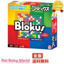 ブロックスマテル MATTEL Blokus おもちゃ ゲーム GAME
