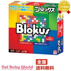 送料無料 ブロックスマテル MATTEL Blokus おもちゃ ゲーム GAME