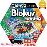★送料無料★ ブロックス トライゴン Blokus TRIGON MATTEL フィッシャープライス Fisher-Price おもちゃ・遊具・ベビージム・メリー ブロック