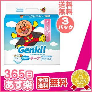 ★送料無料★ ネピアGenki!テープ  新生児114枚×3 GENKI! ゲンキ 室内・セー…