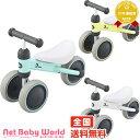 ★送料無料★ D-bike mini (ディーバイク ミニ) アイデス Ides 三輪車のりもの・自転車用チャイルドシート 乗用玩具