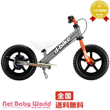 送料無料 D−Bike KIX (ディーバイク キックス) シルバー アイデス Ides 三輪車のりもの・自転車用チャイルドシート 乗用玩具