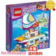 ★送料無料★ レゴ フレンズ ハートレイク ワクワクオーシャンクルーズ Friends 41317 LEGO レゴ LEGO おもちゃ・遊具・ベビージム・メリー ブロック 【あす楽対応】