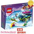★送料無料★ レゴ フレンズ スキーリゾート スノーボードトリップ Friends 41321 LEGO レゴ LEGO おもちゃ・遊具・ベビージム・メリー ブロック 【あす楽対応】