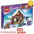 ★送料無料★ レゴ フレンズ スキーリゾート スノーロッジ Friends 41323 LEGO レゴ LEGO おもちゃ・遊具・ベビージム・メリー ブロック 【あす楽対応】
