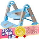 365日あす楽★代引・送料無料★よいこレット 3WAYトイレトレーナー(フレンチブルー) 日本育児...