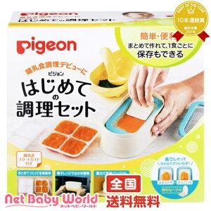 365日あす楽★代引・送料無料★離乳食用調理セット【7点セット】ピジョン Pigeon離乳食 …