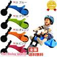 365日あす楽★代引・送料無料★ ワイバイク ラングスジャパン RANGS JAPAN YBIKEバランスバイク 乗用玩具 スクーター 三輪車 のりもの【あす楽対応】 point3_netbaby