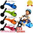 ★送料無料★ ワイバイク ラングスジャパン RANGS JAPAN YBIKEバランスバイク 乗用玩具 スクーター 三輪車 のりもの