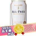 ★送料無料★ サントリー オールフリー 350ml 24本入り サントリー Suntory