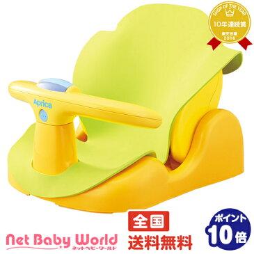 送料無料 はじめてのお風呂から使えるバスチェア アップリカ Aprica 室内・セーフティーグッズ おふろ用品