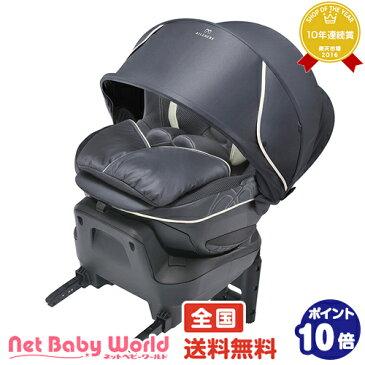 ママ割メンバー更にポイント5倍 エールベベ クルット シェリール ブルーノワール ISOFIX 新生児 日本製 回転式 カーメイト CARMATE チャイルド・ジュニアシート チャイルドシート