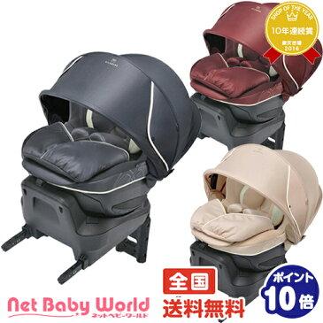 ママ割メンバー更にポイント5倍 エールベベ クルット シェリール ISOFIX 新生児 日本製 回転式 カーメイト CARMATE チャイルド・ジュニアシート チャイルドシート
