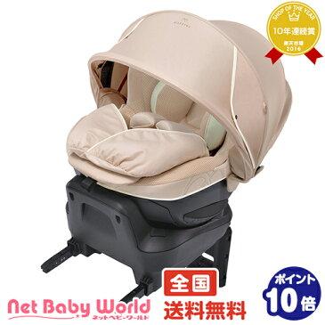ママ割メンバー更にポイント5倍 エールベベ クルット シェリール ローズブラン ISOFIX 新生児 日本製 回転式 カーメイト CARMATE チャイルド・ジュニアシート チャイルドシート