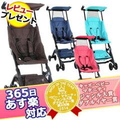 レビュープレゼント★★送料無料★ POCKIT ポキット ベビーカー バギー B型ベビーカー コンパク...