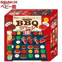 BBQリバーシ 10(1個)【アイアップ】[おもちゃ 遊具 知育玩具]