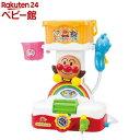 アンパンマン バケツでくるくるおふろシャワー(1セット)【アガツマ】[おもちゃ 遊具]