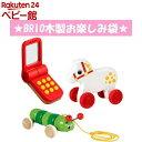 ブリオ 木製 お楽しみ袋(1個)【ブリオ(Brio)】[おもちゃ 遊具 木のおもちゃ]