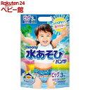 ムーニー 水遊びパンツ 男の子 ビッグサイズ(3枚*8個)【b00c】【b04c】【ムーニー】
