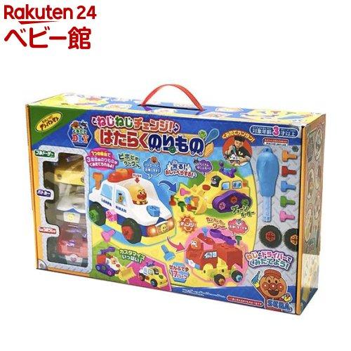 アンパンマンくみたてDIYねじねじチェンジ はたらくのりもの(1セット) セガトイズ  おもちゃ遊具知育玩具