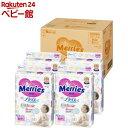 メリーズ おむつ テープ M 6kg-11kg 梱販売用(64枚*4個セット)【メリーズ】[オムツ 紙おむつ 赤ちゃん まとめ買い 通気性]