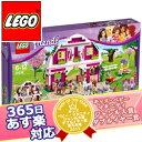 365日あす楽★代引・送料無料★レゴ フレンズ ラブリーサンシャインハウス 41039 レゴ LEGO レ...