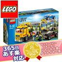 365日あす楽★代引・送料無料★レゴ シティ カーキャリアー 60060 レゴ LEGO レゴジャパン遊具...