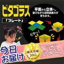 ★代引・送料無料★ピタゴラスプレート PEOPLEおもちゃ 知育玩具